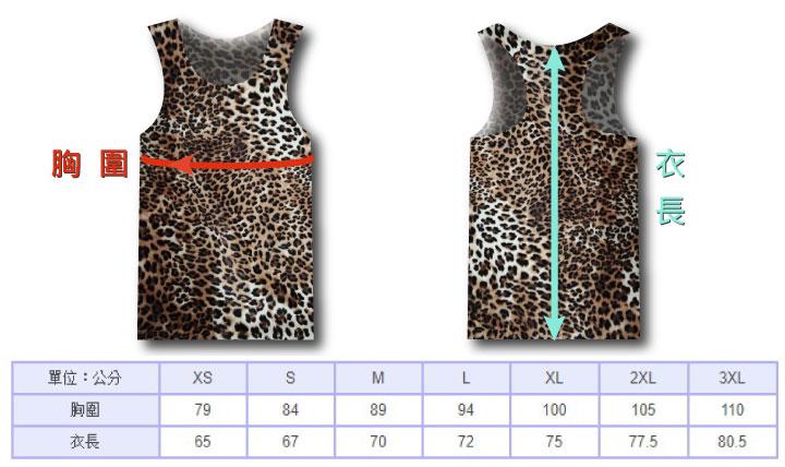 豹紋背心尺寸表
